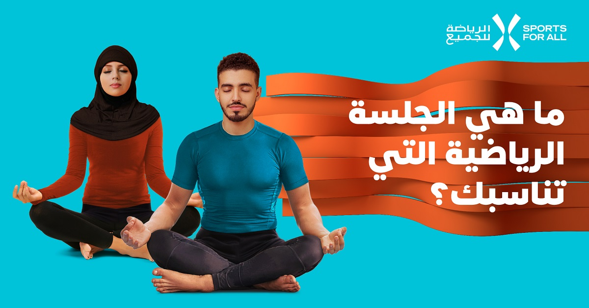 تعرف على أنواع اليوغا المختلفة الحصة الملائمة لك الاتحاد السعودي للرياضة للجميع